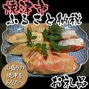 【ふるさと納税】001-055 漬け魚詰合せ