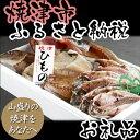 【ふるさと納税】001-067 ヤマクニの朝干し!ひものセット(竹)