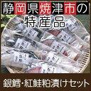 【ふるさと納税】001-072 銀鱈・紅鮭粕漬けセット