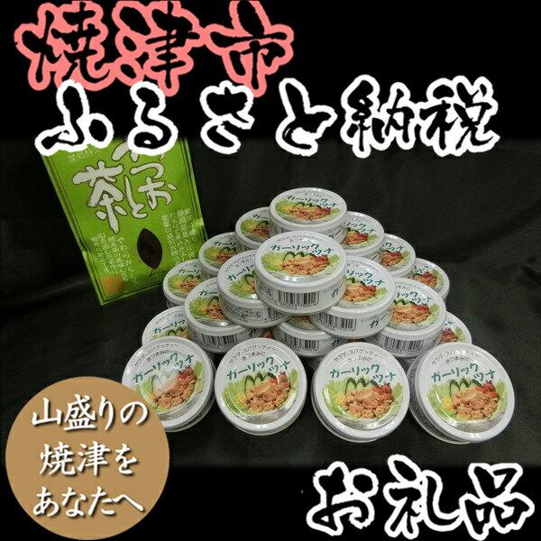 【ふるさと納税】001-074 ガーリックツナ&かつおの角煮