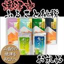 樂天商城 - 【ふるさと納税】001-120 特撰静岡茶6品Gセット