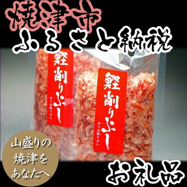 【ふるさと納税】001-138 焼津産かつお帯削り 40g入×22袋