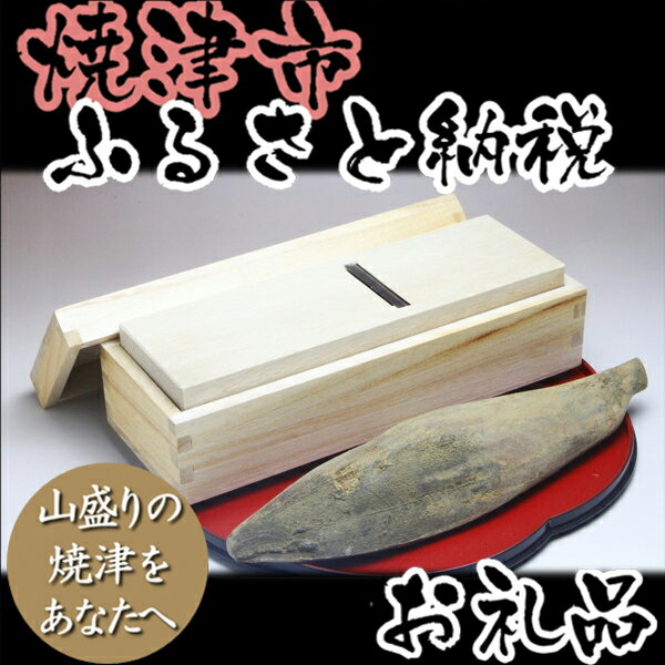 【ふるさと納税】001-141 鰹本枯節1本と桐製鰹節削り器「けずりっ子」のセット