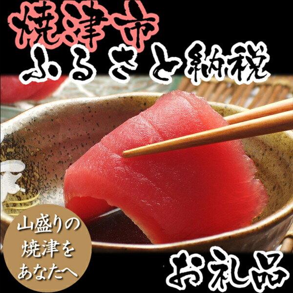【ふるさと納税】001-155 増量!極上天然メバチマグロ赤身サク8人前(200g×4本)