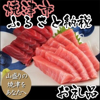 【ふるさと納税】001-156 旨味たっぷり天然目鉢まぐろ