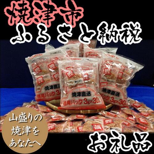【ふるさと納税】001-225 かつお削り「金虎ソフト3g」×30入×7袋セット