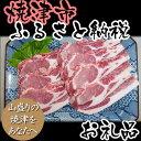 【ふるさと納税】001-232 【関東〜関西限定】金豚王ロース切り身