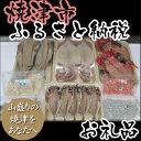 【ふるさと納税】001-278 カネト平田海鮮セットC