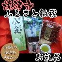 【ふるさと納税】001-292 銘茶花沢の里と冷茶・茶焼酎セット(涼)