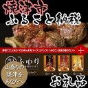 樂天商城 - 【ふるさと納税】001-297 上質肉燻製削り節ミートTheふわり三種(牛・豚・鶏)、そのまんま肉バーグ2パックセット