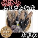 【ふるさと納税】001-298 静岡県漁連 一本釣りかつお炭火焼(焼津産)セット