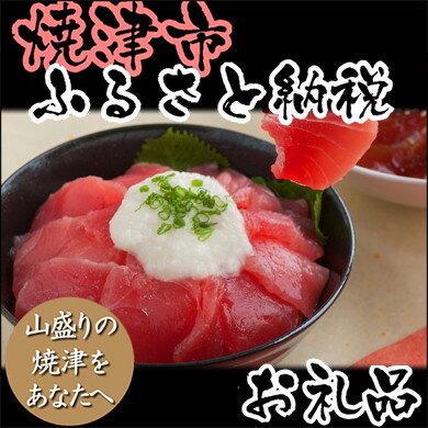 【ふるさと納税】001-329 まんぷくマグロ漬丼の具セット