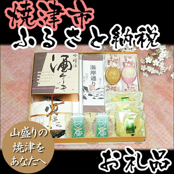 【ふるさと納税】001-330 焼津銘菓詰合わせ