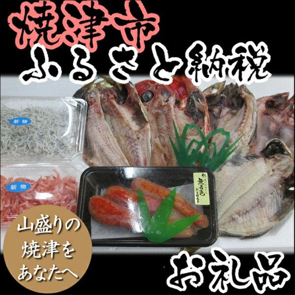 【ふるさと納税】001-336 駿河湾海洋深層水を使った干物としらす・桜えびセット