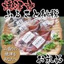 【ふるさと納税】001-337 三種の粕漬け詰合せ