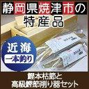 【ふるさと納税】003-003 近海一本釣り鰹本枯節と高級鰹節削り器セット
