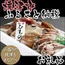 【ふるさと納税】003-030 ヤマクニの朝干し!ひものセット(松)