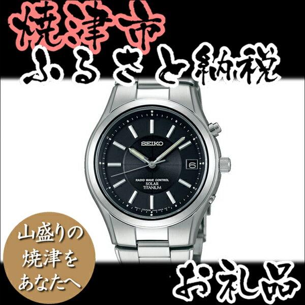 【ふるさと納税】010-015 SPIRIT ソーラー電波時計