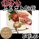 樂天商城 - 【ふるさと納税】002-065 ジェンマお食事券・2名様ディナーコース