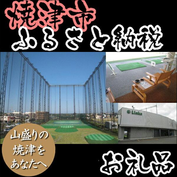 【ふるさと納税】002-066 ゴルフ練習場利用券 10K