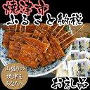 【ふるさと納税】003-050 国産うなぎ串蒲焼き100g 10串詰合せ