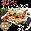 【ふるさと納税】010-039 豪華蟹づくし3回頒布会