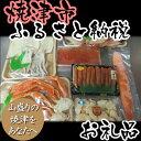 【ふるさと納税】002-016 だいとみ海鮮Aセット