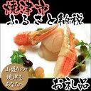 【ふるさと納税】002-075 ホタテ・甘エビ・たたき身3点セット