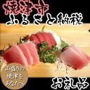 【ふるさと納税】003-083 天然マグロ3種満腹食べ比べ