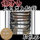 【ふるさと納税】003-092 天然紅サケ姿切り・魚心漬
