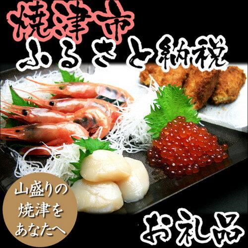 【ふるさと納税】003-099 ホタテ・カキ・いくら・甘エビ4点セット