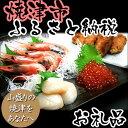 【ポイント10倍】【ふるさと納税】003-099 ホタテ・カキ・いくら・甘エビ4点セット