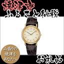 【ふるさと納税】005-012 SEIKO SPIRIT クォーツ時計(紳士モデル)