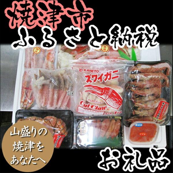 【ふるさと納税】005-019 三大ガ二&海鮮セット