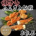 【ふるさと納税】005-024 蟹三昧 SZKT182