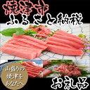 【ふるさと納税】005-074 天然本鮪づくし 至福の食体験