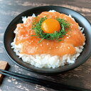 【ふるさと納税】a10-662 サーモン漬け丼60gパックをたっぷり12食分