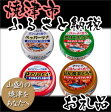 【ふるさと納税】001-006 プリンスバラエティセット4S-50(24缶)
