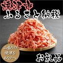 【ふるさと納税】001-068 釜上げ桜エビたっぷり500g