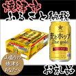 【ふるさと納税】001-129 サッポロビール静岡(焼津)工場生産 麦とホップ史上最大のコク 麦とホップ・The gold 350ml×24本入り1ケース