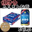 【ふるさと納税】001-147 サッポロビール静岡(焼津)工場生産・極ZERO350ml×24本入り