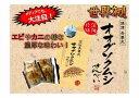 【ふるさと納税】001-334 焼津 長兼丸 オオグソクムシせんべい3箱セット