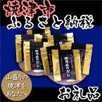 【ふるさと納税】001-474 [水産庁長官賞受賞]勝男屋のだし10袋入×8