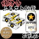ふるさと サッポロビール サッポロ 生ビール