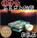 【ふるさと納税】00E-113 抹茶入玄米茶 4本セット