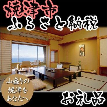 【得々キャンペーン】【ふるさと納税】010-005 ペア宿泊券