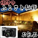 【ポイント10倍】【ふるさと納税】010-089 焼津「笑福の湯」入浴券付デジタルカメラPowerS