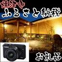 【ポイント10倍】【ふるさと納税】015-035 焼津「笑福の湯」入浴回数券付デジタルカメラEOSM10