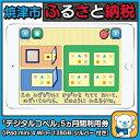 【ふるさと納税】015-037 「デジタルコペル」5ヵ月間利用券(iPad mini 4 128GB シルバー 付き)