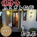 【ふるさと納税】020-014 特別室ペア宿泊&夕食は地元の名店で焼津の味を満喫♪